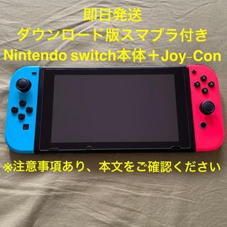 任天堂 - 【即日発送】switch本体 + Joy-Con + スマブラ