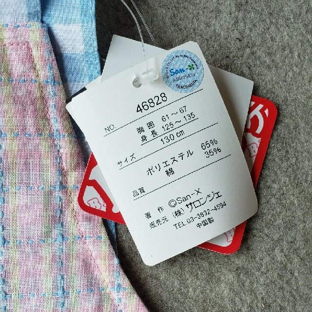 すみっこぐらしエプロン130 キッズ/ベビー/マタニティのキッズ服女の子用(90cm~)(その他)の商品写真