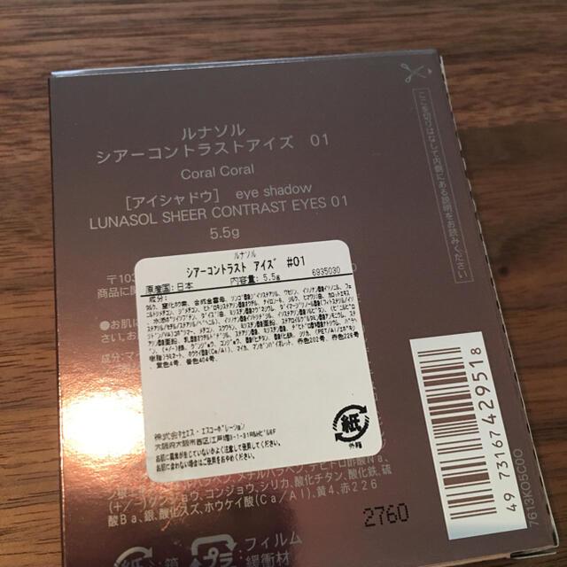 LUNASOL(ルナソル)のLUNASOL シアーコントラストアイズ01 コスメ/美容のベースメイク/化粧品(アイシャドウ)の商品写真