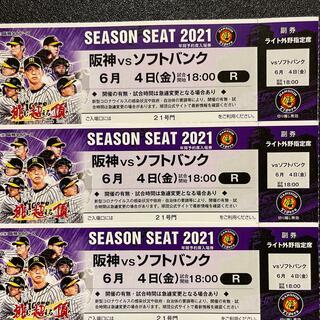 ハンシンタイガース(阪神タイガース)の2021  6/4(金)  阪神vsソフトバンク 3席チケット(野球)