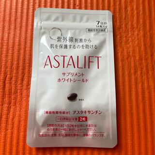 アスタリフト(ASTALIFT)のアスタリフト サプリメントホワイトシールド(日焼け止め/サンオイル)