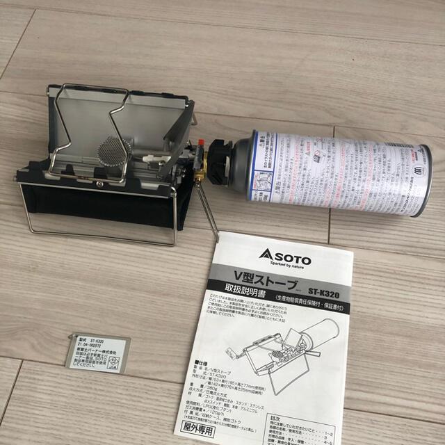 新富士バーナー(シンフジパートナー)のSOTO 新富士バーナー V型ストーブ ST-320 スポーツ/アウトドアのアウトドア(ストーブ/コンロ)の商品写真