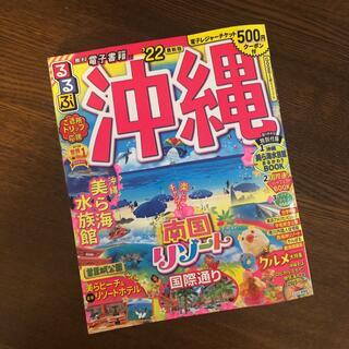 るるぶ沖縄 '22(地図/旅行ガイド)