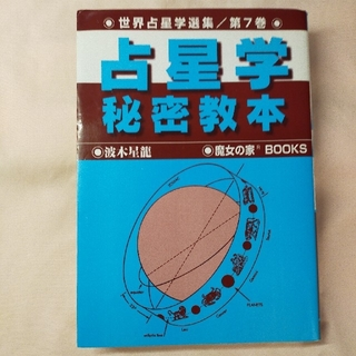 占星学秘密教本  世界占星学選集第7巻