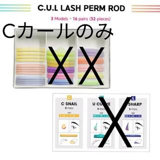 【Cカールのみ】ラッシュリフト まつ毛パーマ 新品 ロッド ロット まつげ