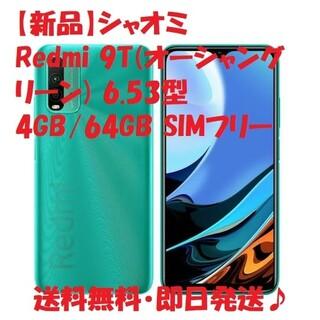 ANDROID - 【新品】Redmi 9T(オーシャングリーン) 4GB/64GB SIMフリー