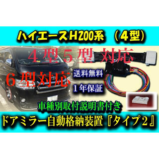 トヨタ(トヨタ)のハイエース 4型5型6型対応 ドアミラー 自動格納 ユニット タイプ2(汎用パーツ)