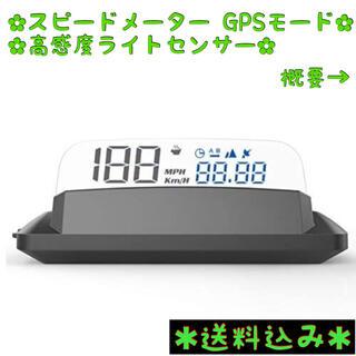 明るさ自動調整⭐️GPS スピードメーター ヘッドアップディスプレイ G3