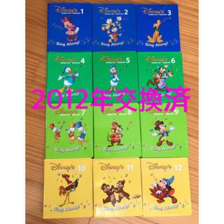 Disney - 美品☆シングアロング DVD 12巻セット