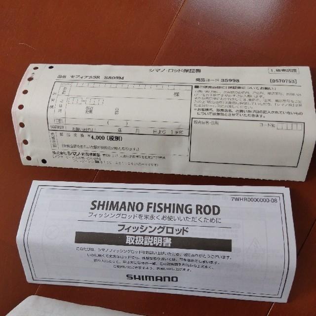 SHIMANO(シマノ)のシマノ セフィアSS R S809M  オールラウンドモデル エギングロッド スポーツ/アウトドアのフィッシング(ロッド)の商品写真