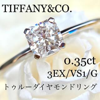 Tiffany & Co. - レア!ティファニー トゥルー 0.35ct ダイヤ モンド リング 鑑定書