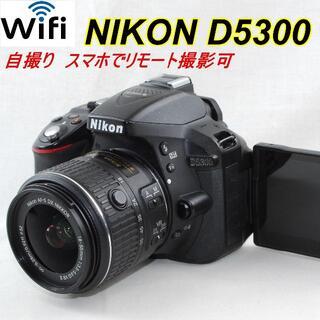 Nikon - 人気オススメ★Wi-Fi&圧倒的 超高画質!自撮り ★ニコン D5300