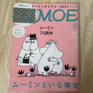 ハクセンシャ(白泉社)のMOE (モエ) 2020年 11月号※ダイアリーなし/シールあり(アート/エンタメ/ホビー)