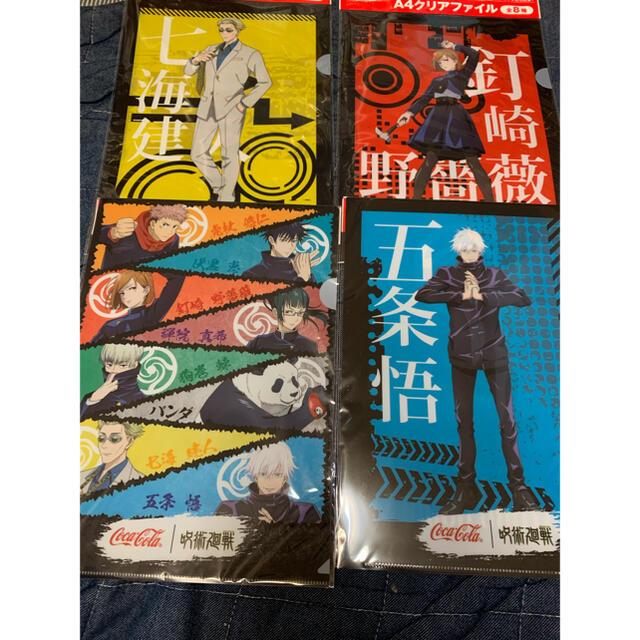 大人気!呪術廻戦 クリアファイル 全コンプリート 8点セット エンタメ/ホビーのアニメグッズ(クリアファイル)の商品写真