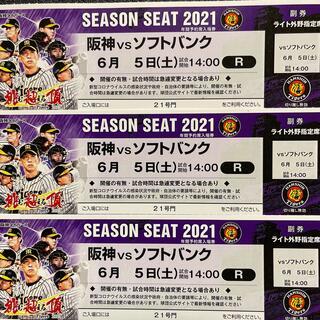 ハンシンタイガース(阪神タイガース)の2021  6/5(土)  阪神vsソフトバンク戦  3席チケット(野球)