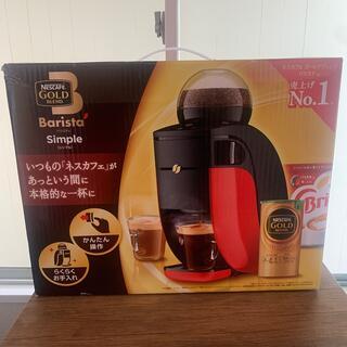 ネスレ(Nestle)の【新品未使用】ネスカフェゴールドブレンド バリスタシンプル(コーヒーメーカー)