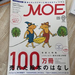ハクセンシャ(白泉社)の付録なし/MOE (モエ) 2015年 11月号(アート/エンタメ/ホビー)