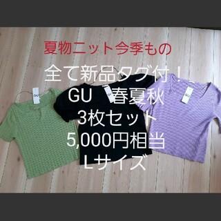 ジーユー(GU)の全て新品!Lサイズ5000円相当3点セット!春夏秋に使えるニット!ユニクロGU(カットソー(半袖/袖なし))