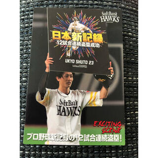 フクオカソフトバンクホークス(福岡ソフトバンクホークス)のプロ野球 2021カード 周東佑京 ソフトバンクホークス(スポーツ選手)