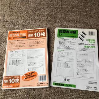 コクヨ(コクヨ)のコクヨ 履歴書用紙 10枚 まとめ売り(オフィス用品一般)