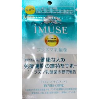 キリン - iMUSE  キリン  イミューズ プラズマ乳酸菌 7日分 28粒