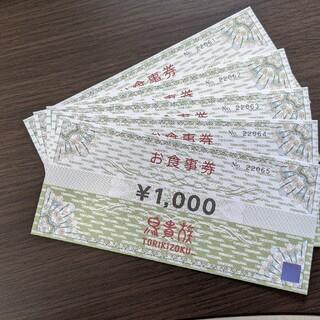 鳥貴族 優待券 5000円(レストラン/食事券)
