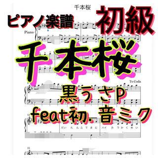 ピアノ楽譜 2曲セット 初級 千本桜、グッバイ宣言(ポピュラー)