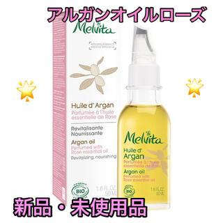 Melvita - メルヴィータ ビオオイル アルガンオイル ローズ 50ml 新品・未使用品