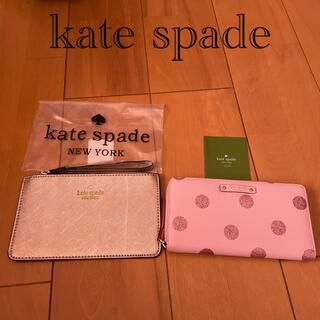 kate spade new york - ケイトスペード ポーチand財布 激安