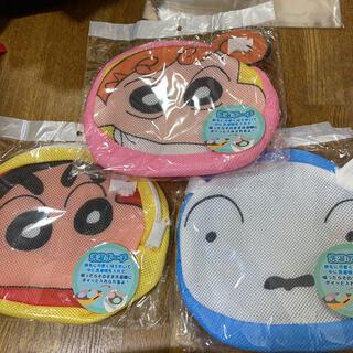 クレヨンしんちゃん 洗濯ネット ポーチ 3点セット(日用品/生活雑貨)