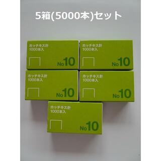 プラス(PLUS)のPLUS ホチキス針 No.10(1000本入り)×5箱セット(その他)