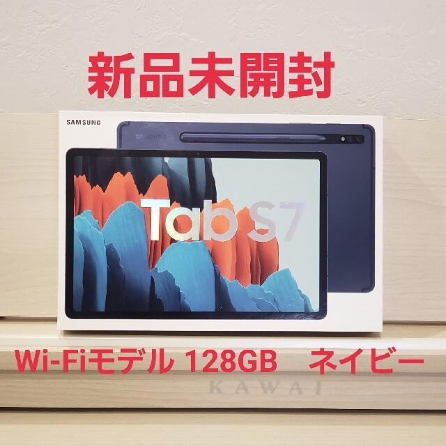新品未開封 Galaxy Tab S7 128GB ネイビー スマホ/家電/カメラのPC/タブレット(タブレット)の商品写真