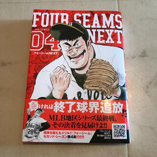 ショウガクカン(小学館)のフォーシームNEXT 4(青年漫画)