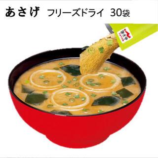 永谷園 業務用 あさげ 30袋 フリーズドライみそ汁(インスタント食品)