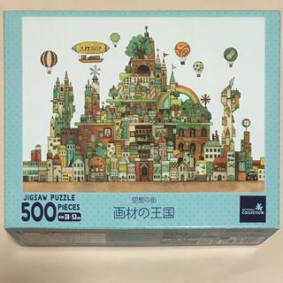 エポック(EPOCH)の西村典子 画材の王国 空想の街 500ピース ジグソーパズル  エポック社(その他)
