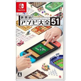 ニンテンドースイッチ(Nintendo Switch)の新品未開封世界のアソビ大全51(携帯用ゲームソフト)