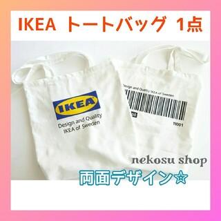 IKEA - 1枚【IKEA エフテルトレーダ】トートバッグ エコバッグ イケア