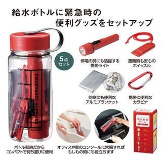 2個 防災グッズ 防災対策ボトル 5点セット 防災 対策 携帯 避難 登山 52(登山用品)