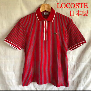 LACOSTE - LACOSTE ラコステ ポロシャツ 赤 ストライプ