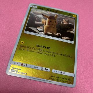 ポケモン(ポケモン)の名探偵ピカチュウ*ポケモンカード(カード)