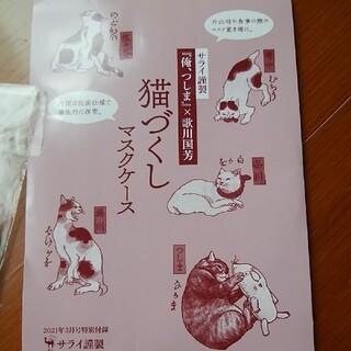 サライ マスクケース(日用品/生活雑貨)