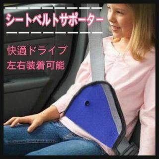 【シートベルトサポーター】グレー色カバー 車用品 キッズ 安全快適 ドライブ(自動車用チャイルドシートクッション)