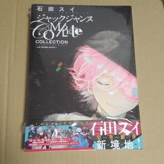 ジャックジャンヌComplete Collection sui ishida w