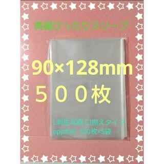 90×128mm生写真ぴったりスリーブ500枚(アイドルグッズ)