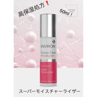 エンビロン【高保湿】スーパーモイスチャーライザー 50ml