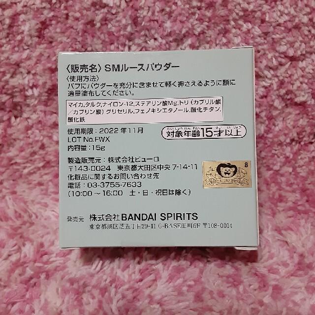 セーラームーン 1番コフレ ルースパウダー コスメ/美容のベースメイク/化粧品(フェイスパウダー)の商品写真