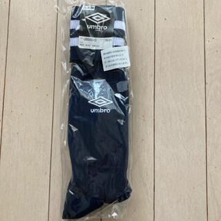 アンブロ(UMBRO)の新品★アンブロ サッカー ソックス 靴下19〜21 ネイビー(ウェア)