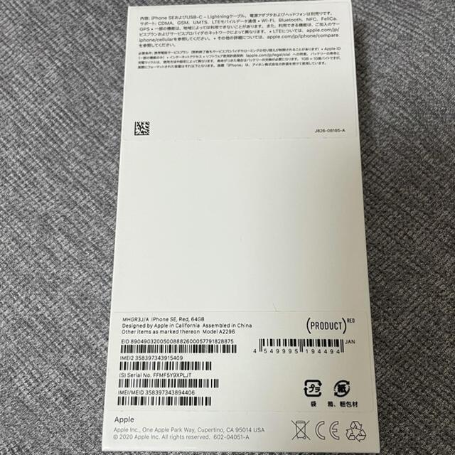 iPhone(アイフォーン)のnaaa様専用 iPhone SE  64GB 第2世代 SIMロック解除済み  スマホ/家電/カメラのスマートフォン/携帯電話(スマートフォン本体)の商品写真