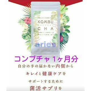 コンブチャ サプリ 約1か月分 紅茶キノコ ダイエット コンブチャクレンズ 酵素(ダイエット食品)