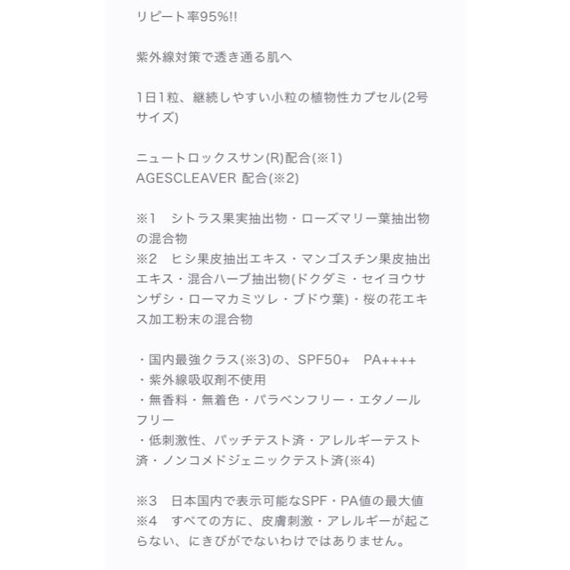 新品未開封 ソルプロプリュスホワイト コスメ/美容のボディケア(日焼け止め/サンオイル)の商品写真